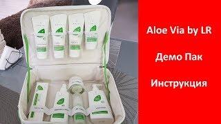 Video Aloe Via by LR Демо Пак  Инструкция к использованию  Хорольская Евгения download MP3, 3GP, MP4, WEBM, AVI, FLV Juli 2018