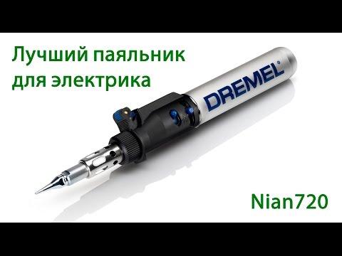 ГАЗОВЫЙ ПАЯЛЬНИК DREMEL® VersaTip. Лучший паяльник
