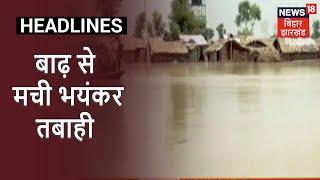 Bihar के 10 जिले आए पूरी तरह बाढ़ की चपेट में, पीड़ितों को भेजा जा रहा राहत की सामग्री