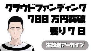 懲役太郎生放送「クラウドファンディング終了まであと7日。任侠カフェについて」