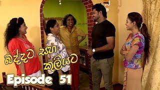 Baddata Saha Kuliyata | Episode 51 - (2018-03-21) | ITN Thumbnail