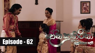 Dona Katharina | Episode 62 18th September 2018 Thumbnail