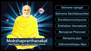 Mokshaprarthanakal | Malayalam Devotional Songs | Audio Jukebox | Sree Narayana Guru