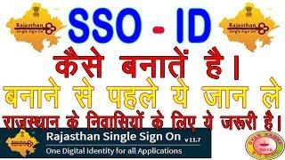 SSO ID कैसे बनाते है | SSO ID kaise banaye || Rajasthan SSO ID kaise banaye.