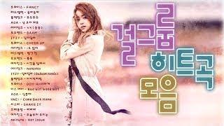? 걸그룹 - 아이돌 노래 모음 베스트