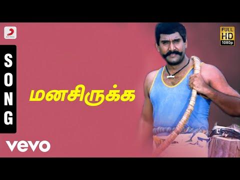 Karisakattu Poove - Manasirukka Tamil Song | Ilaiyaraaja