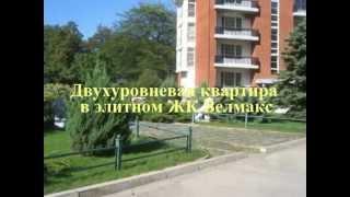 Двухуровневая квартира в элитном ЖК Велмакс(, 2011-09-15T00:42:08.000Z)