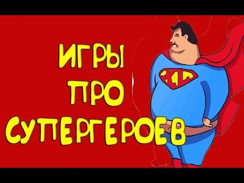 игры про супергероев pc