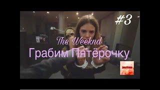 The Weeknd - Грабим Пятёрочку (3#ПравильныеКлипы)
