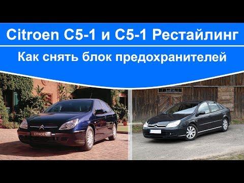 Citroen C5 - как снять блок предохранителей