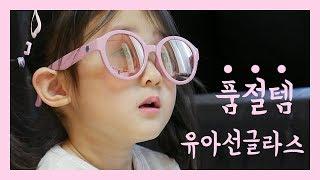 패션노리★매해 품절템! 벤시몽아이웨어 키즈 유아 선글라…