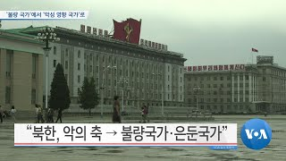 [VOA 뉴스] '불량 국가'에서 '악성 영향 국가'로