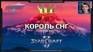 Король СНГ в StarCraft II: Схватка сильнейших! Февраль-2019