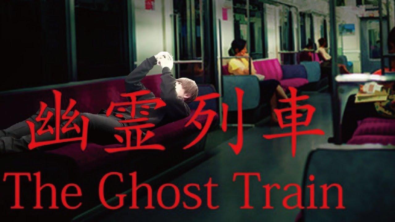 電車の中で怪奇現象が起こるホラゲーが面白いらしいのでやる【幽霊列車】