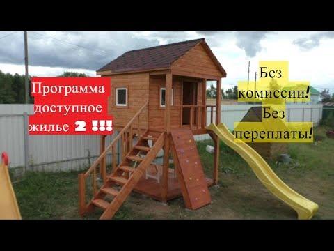 Детская площадкаиз youtube.com · Длительность: 14 мин6 с