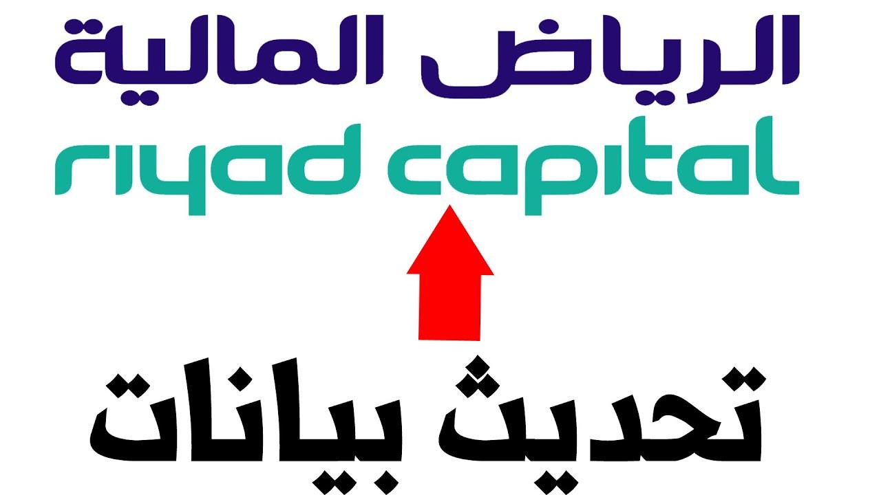 طريقة تحديث بياناتك في بنك الرياض المالية Youtube