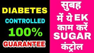 सुबह में यह Ek काम करे | How to control Diabetes Naturally as Treatment | Sugar Control Tips Hindi