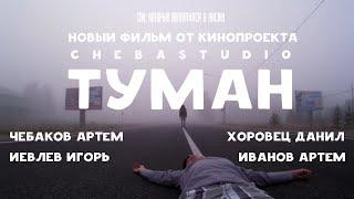 ТУМАН | ФИЛЬМ