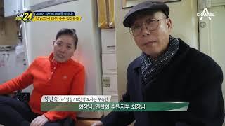 수원에 '점집'이 많은 이유! '들어봤니 점집 자격증!'_관찰카메라24_선공개