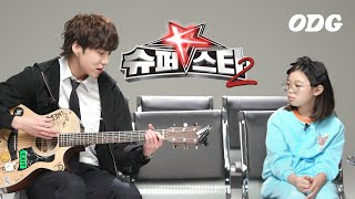 I'm Going to be on 'Super Star K' (Feat. KANG SEUNG YOON From WINNER)