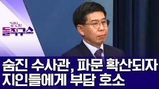 숨진 수사관, 파문 확산되자 지인들에게 부담 호소 | 김진의 돌직구쇼
