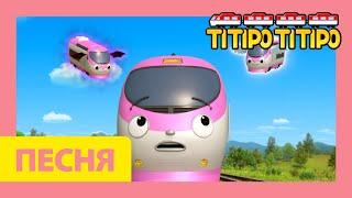 Песня для детей l Титипо песня Открытия Специальный Джини версия l Паровозик Титип