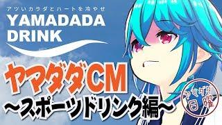 【ヤマダダ日曜】ヤマダ、CMに挑戦!!