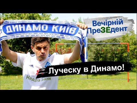 Луческу в Динамо!