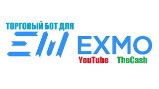 EXMO BOT. Обновленная версия от 04.01.2019 года