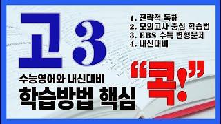 """내신과 수능영어 대비 고3 , 학습방법 """"콕""""!"""