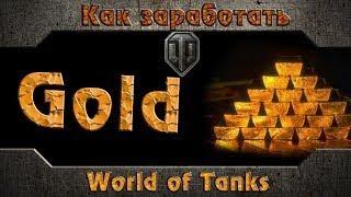 Сайт для заработка. Бесплатное золото в World of Tanks. Заработок от 50 до 1000 рублей в день.