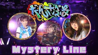 1st Anniversary LIVEにて披露した「Mystery Line」をお送りいたします。 今回のメンバーは石田優美、東由樹、川上千尋の3名。 セクシーに、激しく踊っています! だんさぶ ...