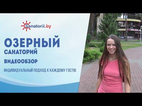 Видеообзор санатория Озёрный, Санатории Беларуси