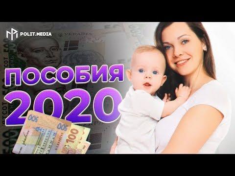 Украинки получат новые пособия на детей! Чего ожидать в 2020 году