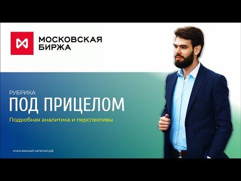 Мос.биржа (MOEX) - Что дальше?