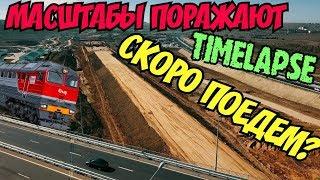 Крымский мост(октябрь 2018) TIMELAPSE На Ж/Д подходах огромные изменения!