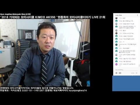 """""""2018 기대되는 모터사이클 KIMCO AK550""""현종화의 모터사이클이야기 LIVE 21회"""
