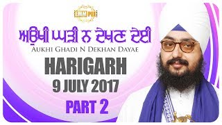 Part 2- Aukhi Ghadi N Dekhan Dayae -  9 JULY2017 - Harigarh |