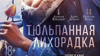 «Тюльпанная лихорадка» — фильм в СИНЕМА ПАРК