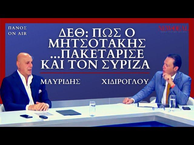 Το πακέτο μέτρων που εξήγγειλε ο Μητσοτάκης στην ΔΕΘ | Πάνος Μαυρίδης | Νίκος Χιδίρογλου