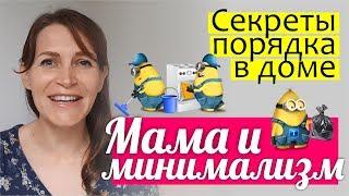 ПОРЯДОК в доме - мои секреты || МАМА и МИНИМАЛИЗМ || Как стать хорошей хозяйкой