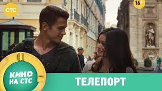 Телепорт | Кино в 19:10
