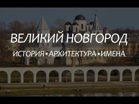 Великий Новгород. История, архитектура, имена.