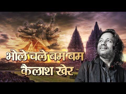 Bhole Chale Bam Bam - Kailash Kher । भोले चले बम बम - कैलाश खेर