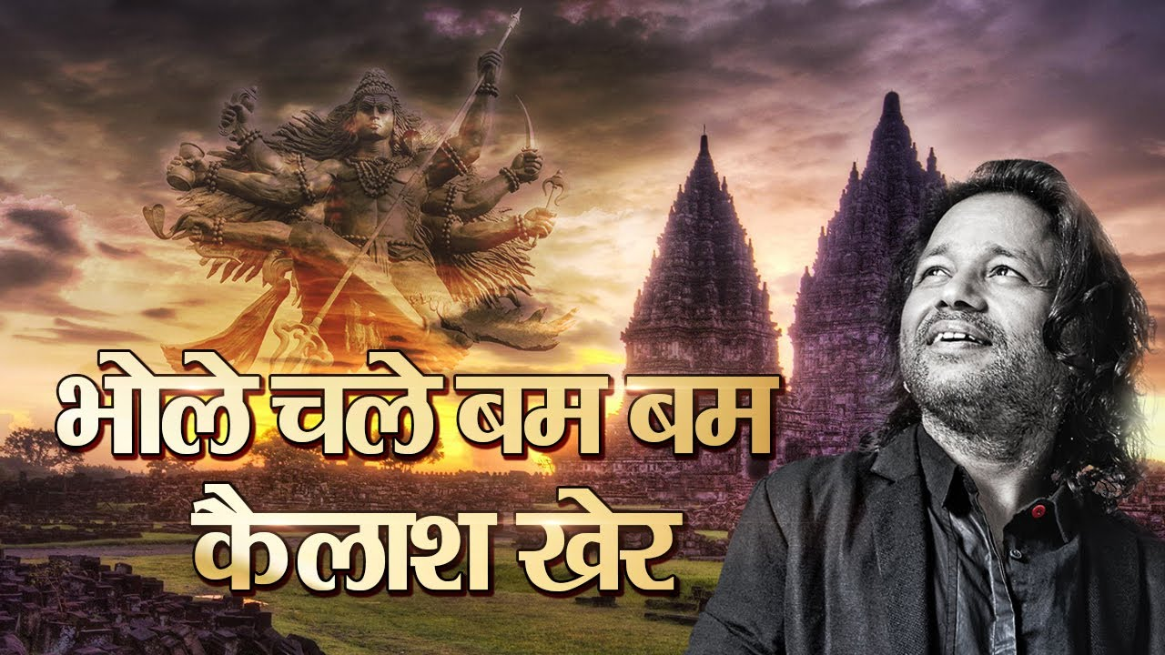 kailash kher mahadev shiv shankar shambhu