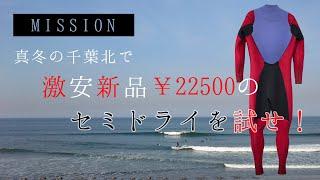 2019 2/14 SURF 千葉県匝瑳市 腰 人数0人 見た目は形良かったのですが、...