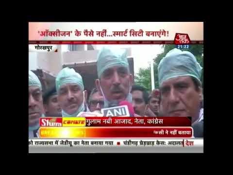 Khabardaar: CM Yogi Adityanath States Lack Of Sanitation As The Reason Behind Deaths  In Gorakhpur
