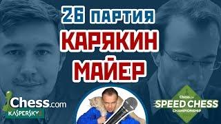 Карякин - Майер, 26 партия, 1+1. Венский вариант. Speed chess 2017. Шахматы. Сергей Шипов