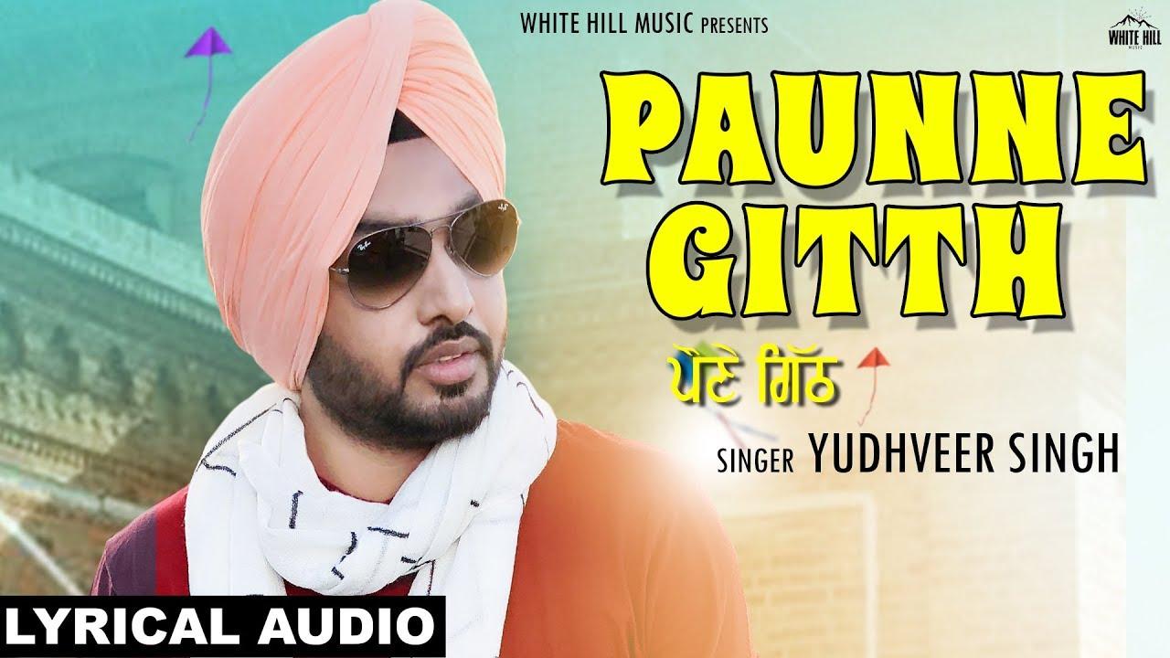 Paunne Gitth (Lyrical Audio) Yudhveer Singh | New Punjabi Songs 2018 |  White Hill Music