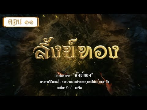 สังข์ทองรีรัน - ตอนที่ 11 (4 กันยายน 2564)